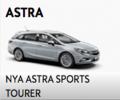 astra-sports-tourer
